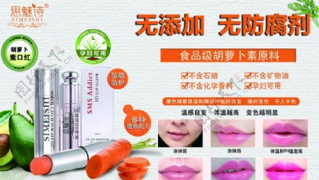 孕妇可用胡萝卜素唇膏广告设计图片