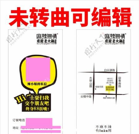 饭店展架定位卡图片