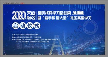 成都地标建筑签到处蓝色会议图片