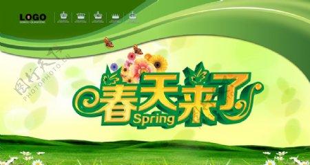 春天来了海报图片