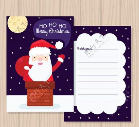 圣诞老人祝福卡图片