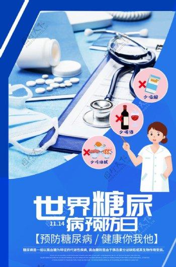 预防糖尿病图片
