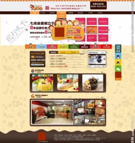 卡通蛋糕店网站图片