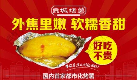 营养甘薯紫麻薯紫水晶薯门头图片