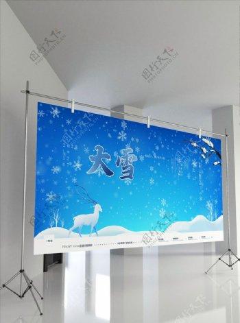 蓝色清新雪鹿二十四节气大雪海报图片