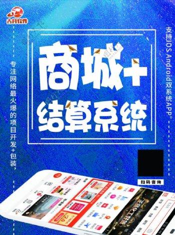 蓝色科技海报图片