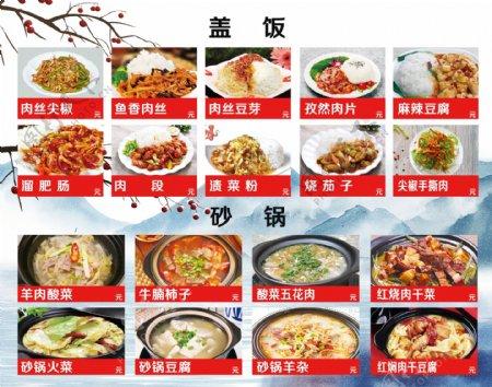 砂锅盖饭米饭盖饭菜牌菜单图片