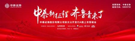 红色会议背景图片