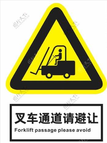 叉车通道请避让图片