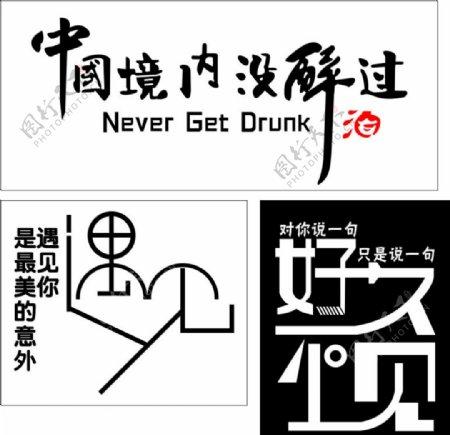 中国境内没醉过遇见图片