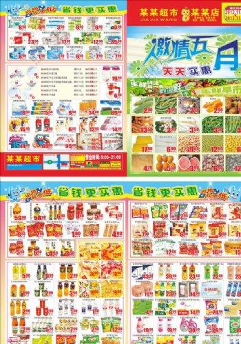 激情五月超市邮报DM单图片