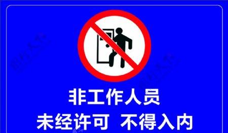禁止标语图片