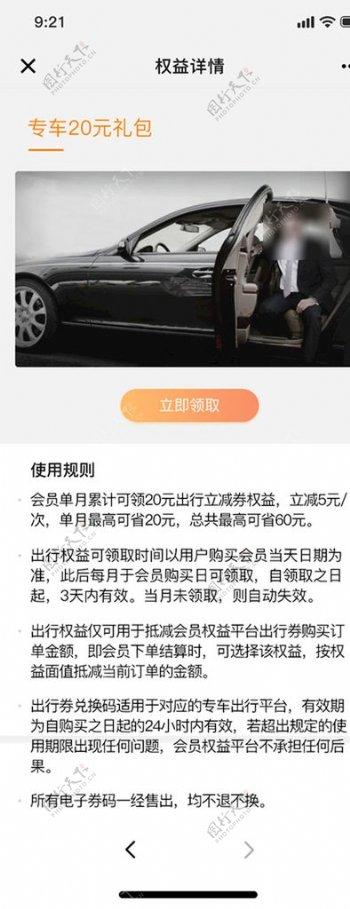 专车礼包权益详情图片
