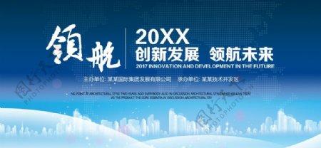 创新发展会议展板图片