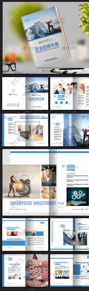 企业招商活动宣传画册设计图片