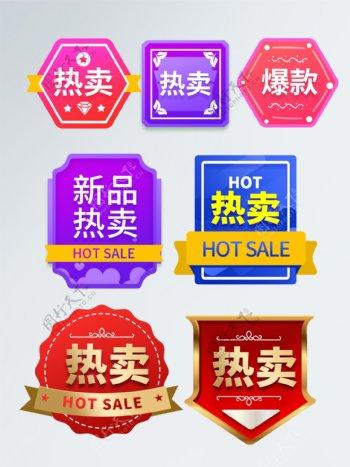热卖小标签价格标签促销标签图片