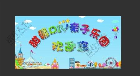 儿童乐园背景墙图片