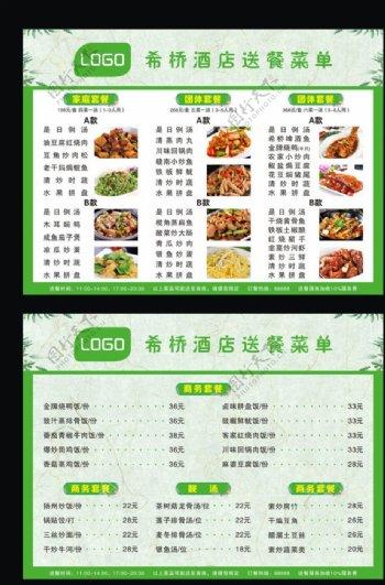 希桥酒店菜单图片