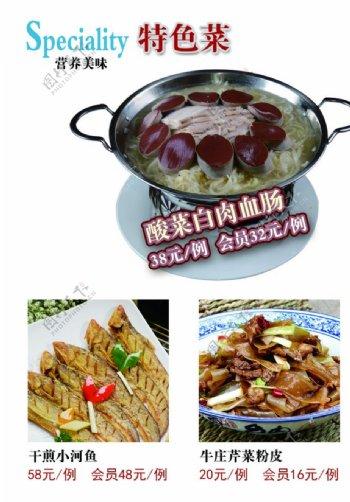 特色菜简约小清新菜谱菜单单页图片