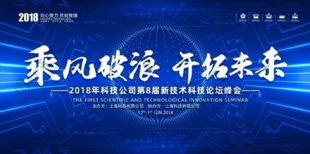 科技蓝色会议背景板图片