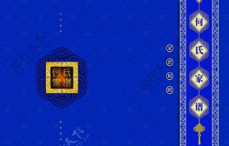 家谱蓝色封面图片