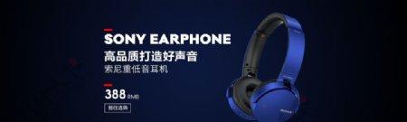 耳机banner耳机海报图片