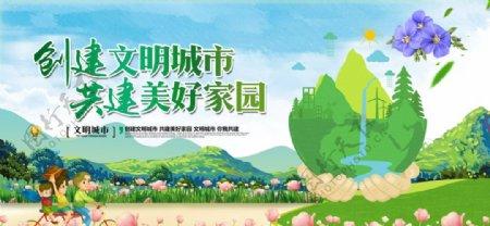 创建文明城市围墙广告设计PSD图片