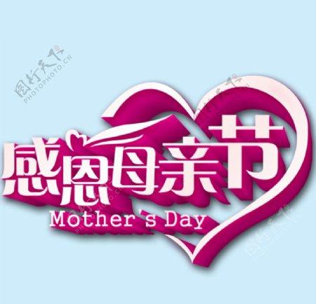 感恩母亲节艺术字图片