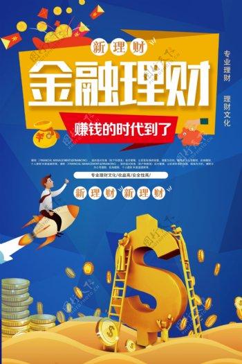 精美好看的金融海报理财海报图片