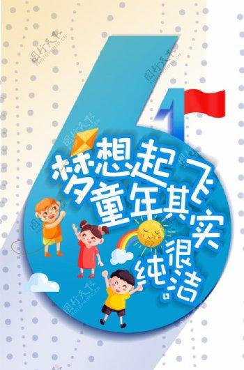 61儿童节创意海报设计图片