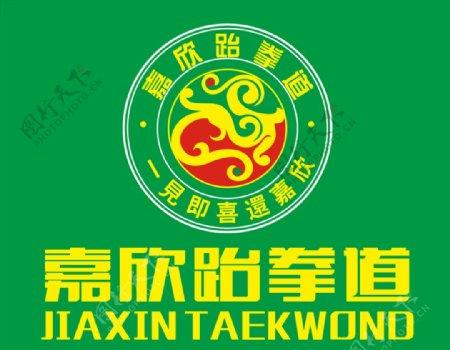 嘉欣跆拳道logo图片