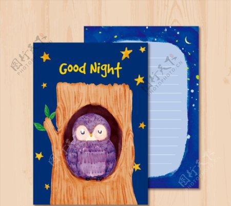 猫头鹰晚安卡图片