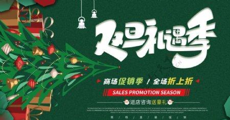 圣诞元旦促销海报图片