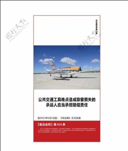 民法典交通工具图片