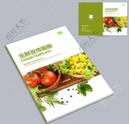 生鲜宣传册封面图片
