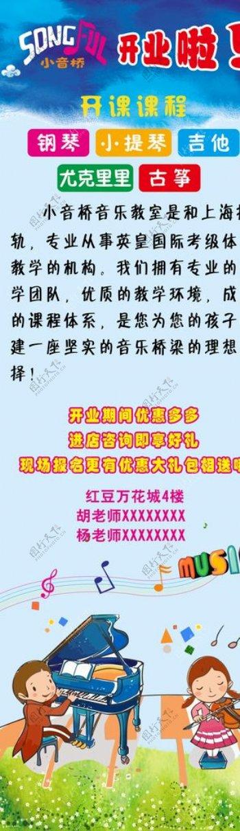 小音桥开业海报图片