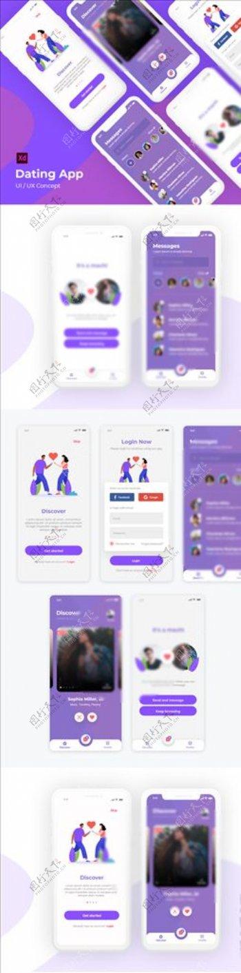 xd社交紫色UI设计引导页匹配图片