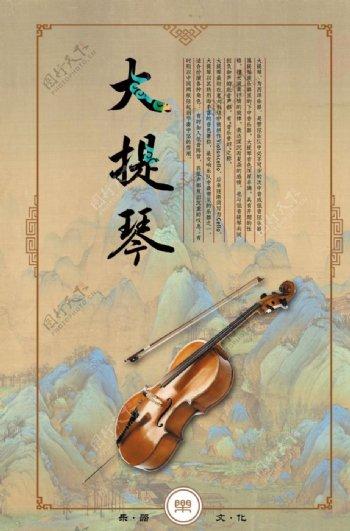 大提琴图片