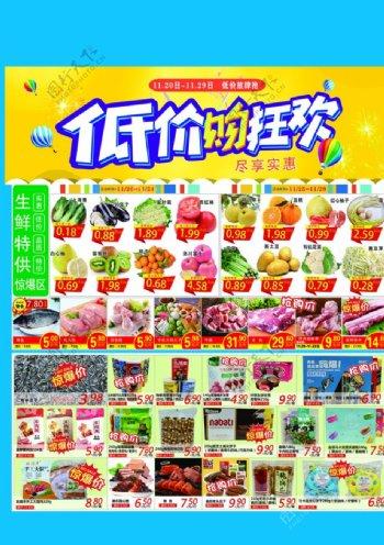 超市DM单海报促销图片