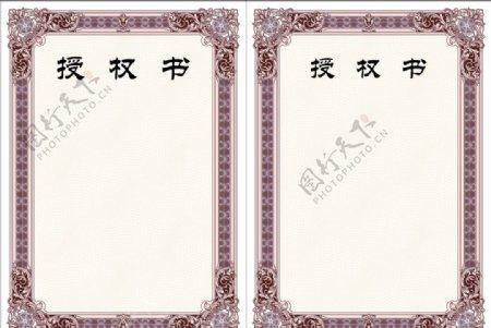 授权书荣誉证书图片