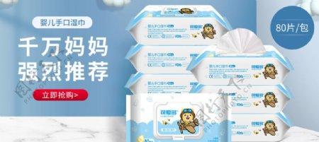 纸巾广告海报图片
