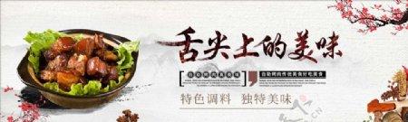 红烧肉美食宣传海报设计PSD素图片