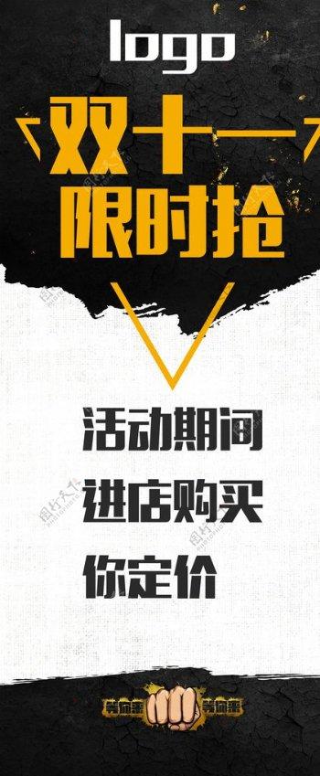双十一活动促销易拉宝X展架图片