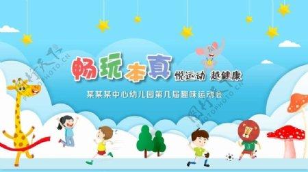 幼儿园运动会背景图片