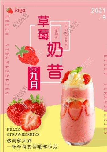 奶茶饮料宣传单奶昔图片