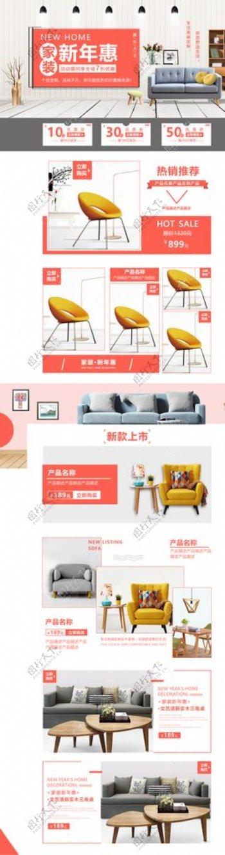 家居生活沙发促销页面设计图片