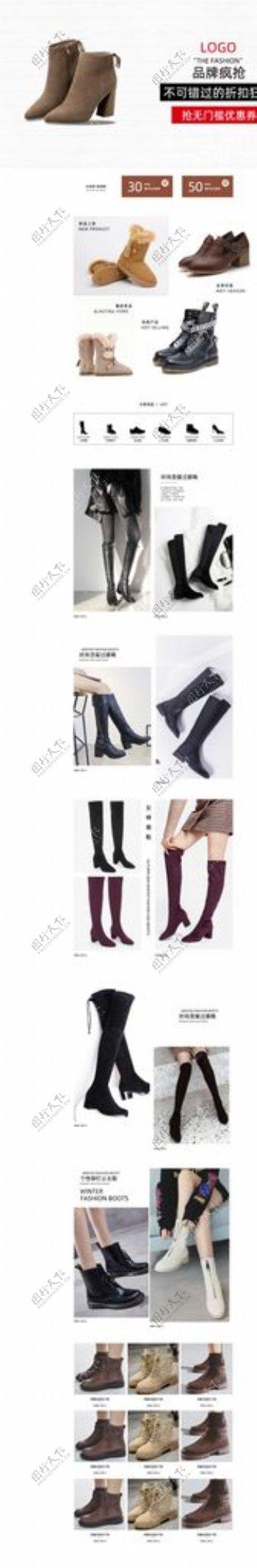 女鞋促销活动页面设计图片