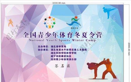 冬季训练营喷绘签名区图片