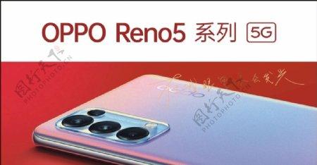 Reno5手机图片