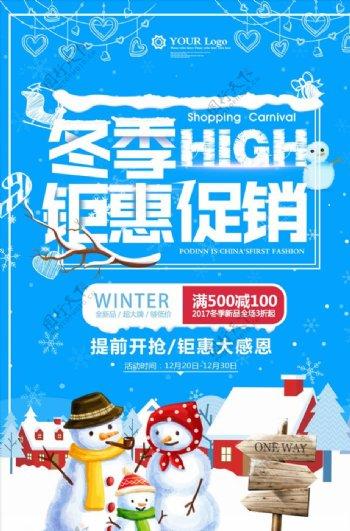 冬季钜惠促销海报图片